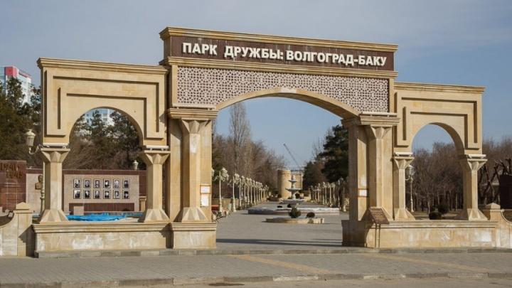 В парке Дружбы: Волгоград–Баку выберут лучшие фото о родном городе