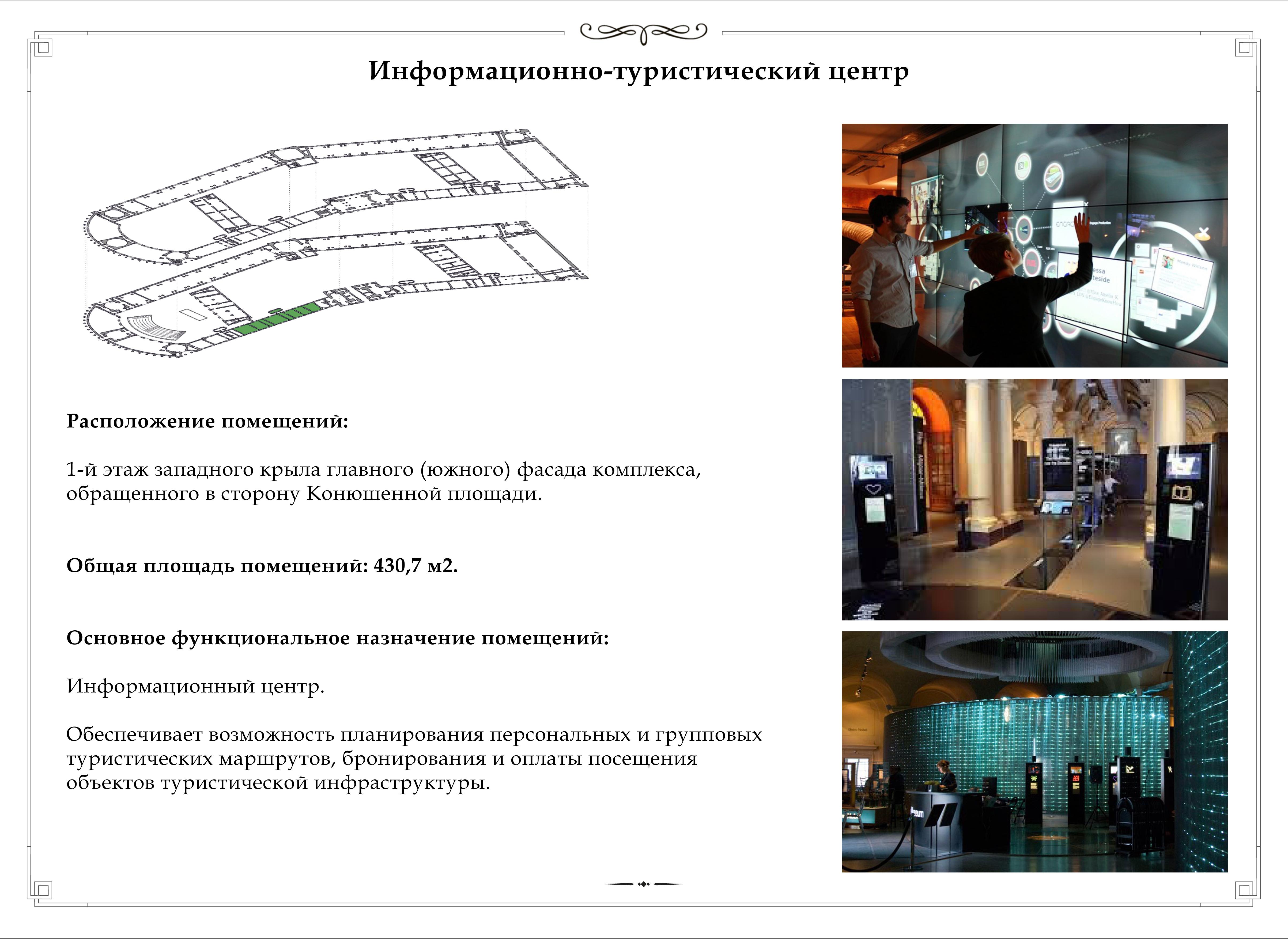 Информационно-туристический центр