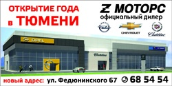 В Тюмени открылся новый дилерский центр Chevrolet на Федюнинского, 67