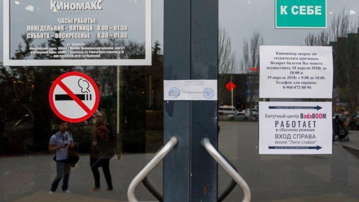 В Волгограде приставы принудительно закрыли кинотеатр «Киномакс»