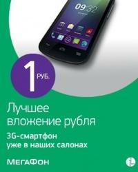 «МегаФон» распродает смартфоны за один рубль
