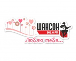 «Радио Шансон» сделало подарок слушателям ко Дню влюбленных