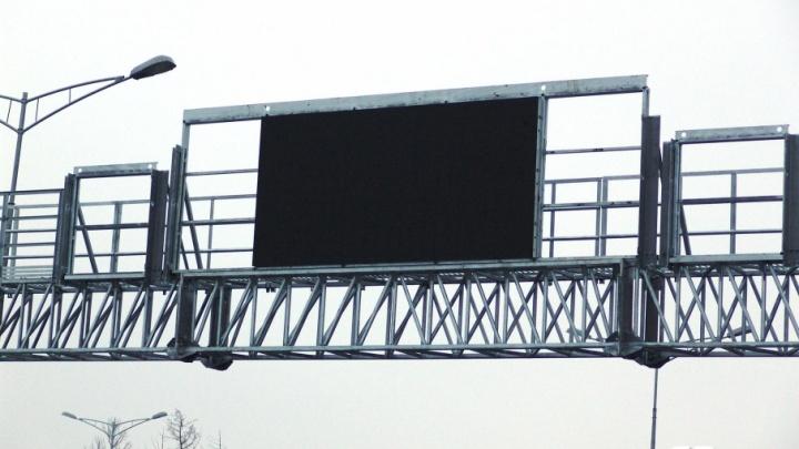 На Московском шоссе завершили установку информационных табло