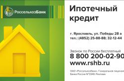 Ипотечный портфель филиала «Россельхозбанк» превысил 1,1 млрд рублей