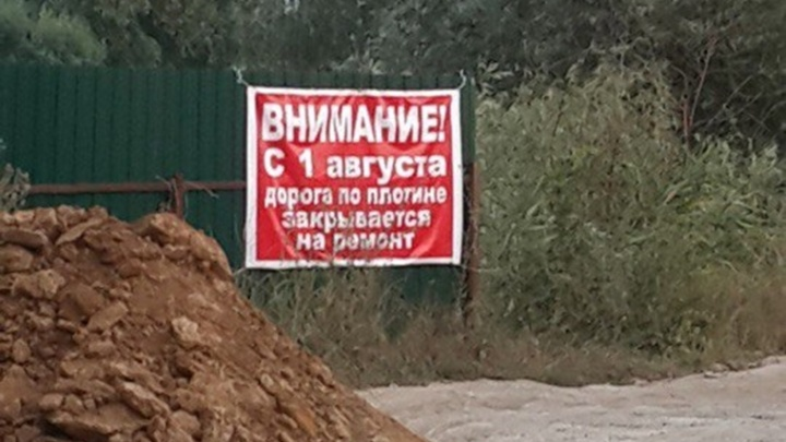 Жители Ростовской области пожаловались Путину на «несчастную дамбу»