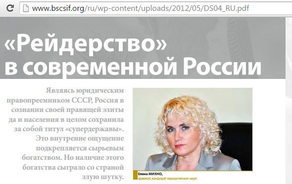 """скриншот сайта журнала <a href=""""http://www.bscsif.org/ru/wp-content/uploads/2012/05/DS04_RU.pdf"""">""""Диалог морей""""</a>"""