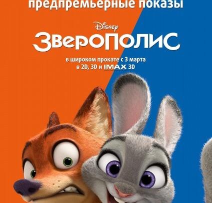 «Киномакс-Волгоград» покажет «Зверополис» за неделю до старта
