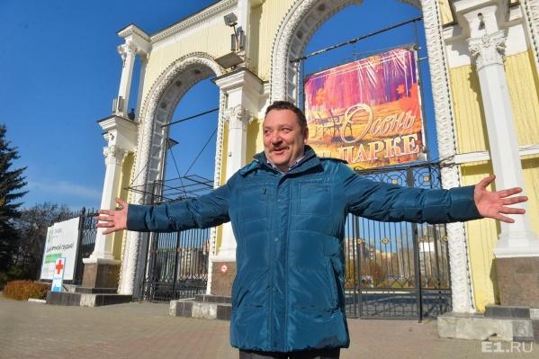 Роман Шадрин уверен, что сумеет превратить ЦПКиО в хорошую зону для отдыха.