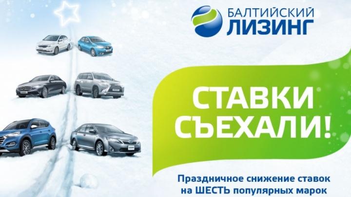 Автомобили по сниженным ставкам: «Балтийский лизинг» запустил новогоднюю распродажу