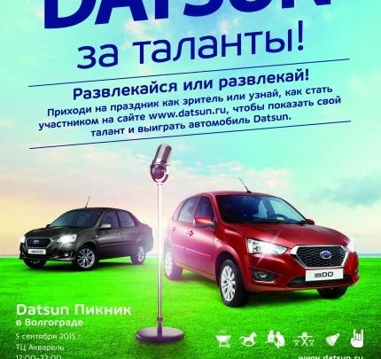 Волгоградцы сразятся в конкурсе «Datsun за таланты»!