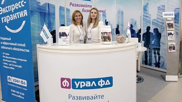 «Урал ФД» рассказал об экспресс-гарантии и других полезных для бизнеса продуктах