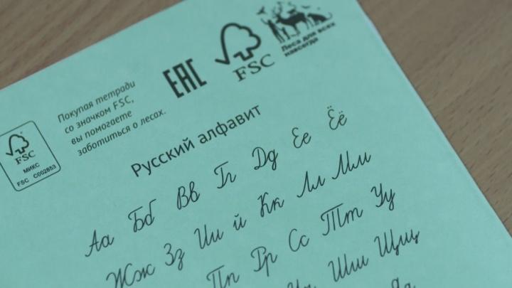 АЦБК начал выпускать школьные тетради с логотипом Лесного попечительского совета (FSC)