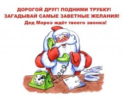 Дед Мороз вышел на связь в «Горках»