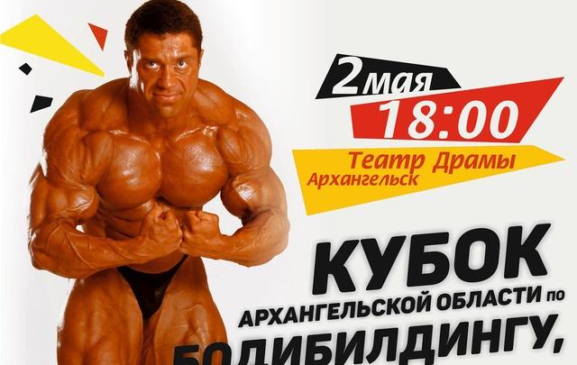 В Архангельске пройдет яркое событие в мире бодибилдинга