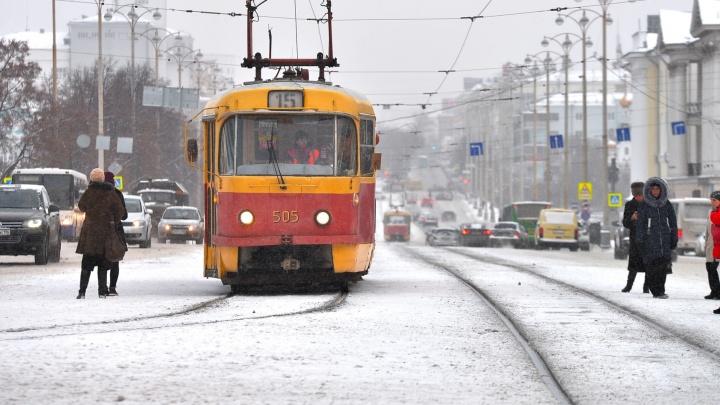 1 января екатеринбуржцам придётся дольше обычного ждать трамваи и троллейбусы