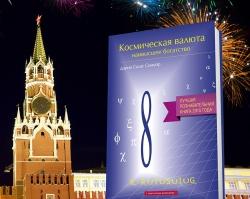 Путин решил учить чиновников с помощью «Космической валюты»