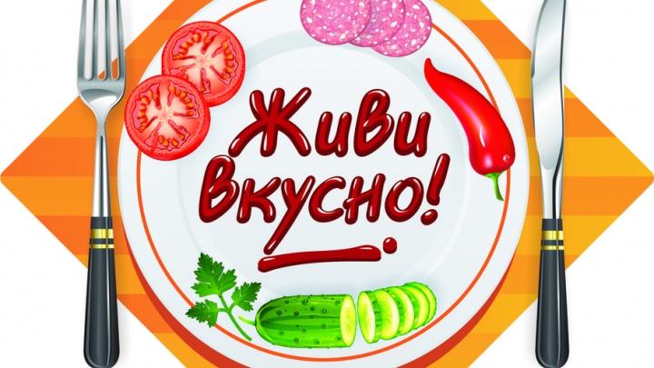 За главный приз конкурса «Живи вкусно» развернулась нешуточная борьба