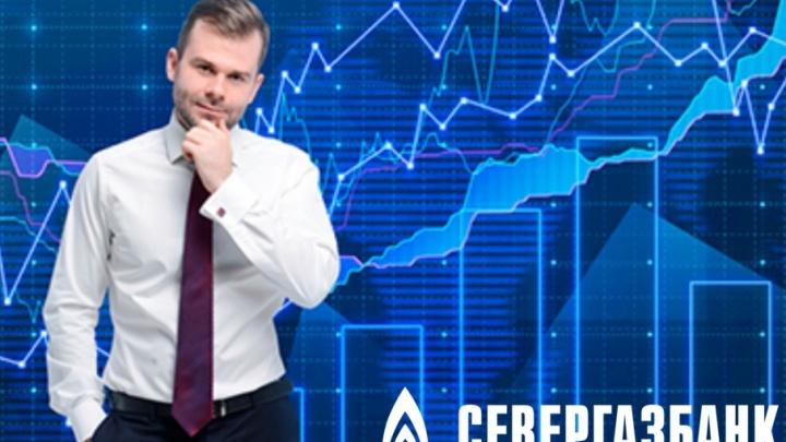 Севергазбанк предлагает брокерское обслуживание операций с ценными бумагами