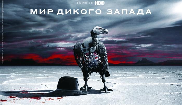 «Дом.ru» и Amediateka приглашают в «Мир Дикого запада»