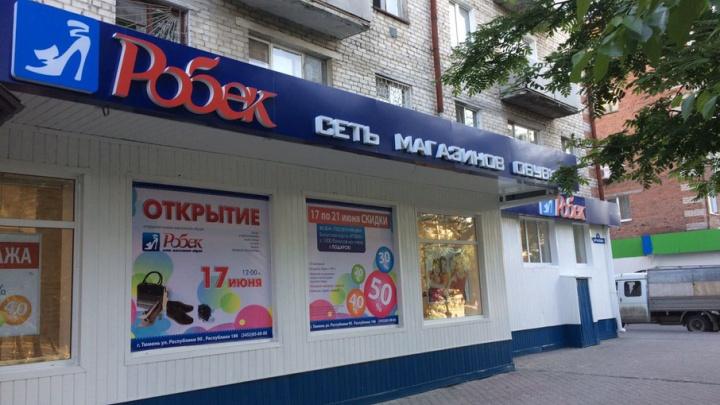 В Тюмени открываются новые обувные магазины с выгодными ценами