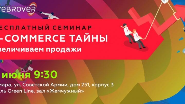 В Самаре пройдет бесплатный семинар «E-commerce тайны. Увеличиваем продажи»