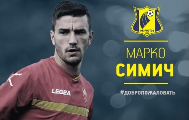 ФК «Ростов» приобрел нового игрока из Черногории