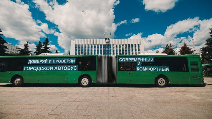 В июле тюменцы начнут ездить на новых автобусах с кондиционерами и видеокамерами