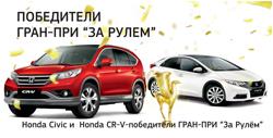 Honda Civic и Honda CR-V стали победителями Гран-при «За рулем»