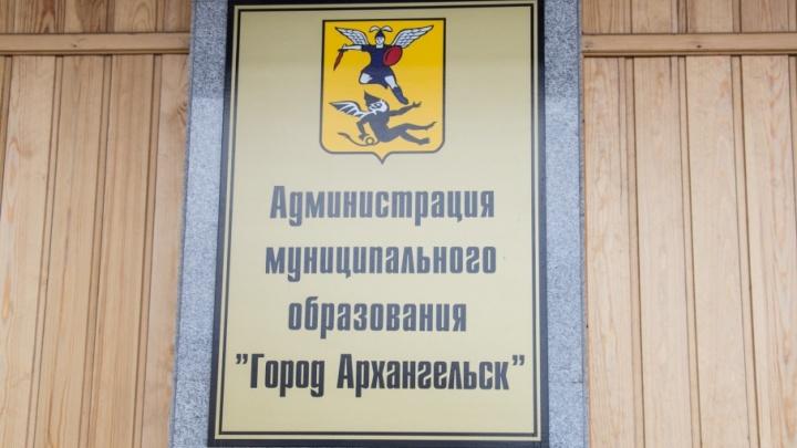 В Архангельске эвакуировали здание городской администрации