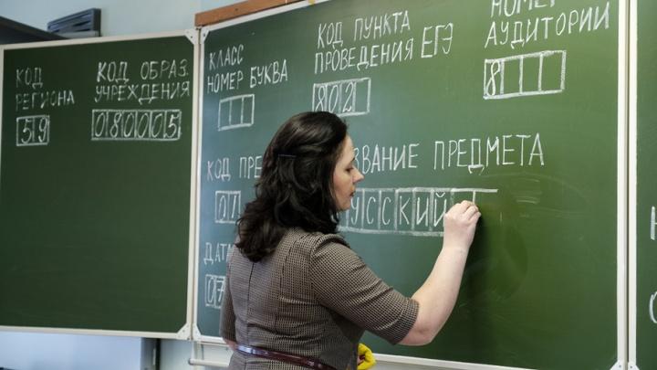 В Пермском крае 103 школьника получили высший балл на ЕГЭ по русскому языку