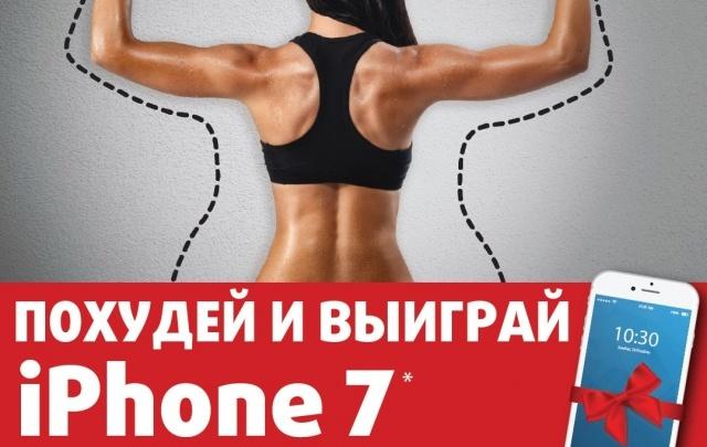 Сеть фитнес-клубов «Fizкультура» подарит iPhone 7 за самое впечатляющее преображение