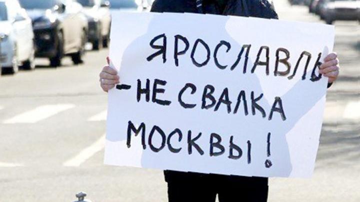 Ярославцы встанут с одиночными пикетами на дороге к «Скоково»