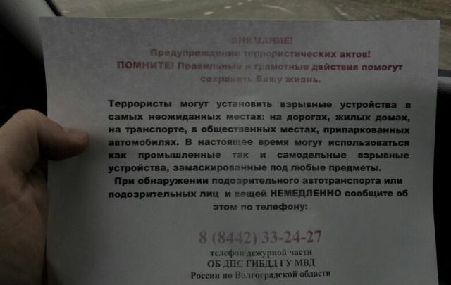 Волгоградских водителей предупреждают о возможных терактах
