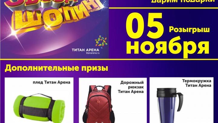 Звездный шопинг в Титан Арене продолжается