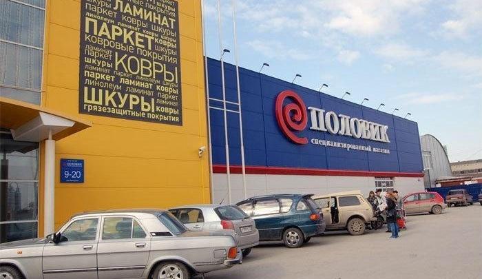 За нарушение требований пожарной безопасности в Тюмени оштрафовали «Половик»