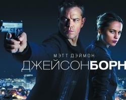 Зрители «Киномакса» увидят фильм «Джейсон Борн» за два дня до премьеры
