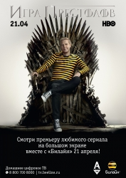 В Волгограде пройдет премьера «Игры престолов» вместе с «Билайн»