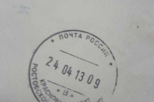 «Почта России» доставила письмо дончанину спустя четыре года