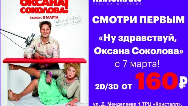 Комедии всегда в тренде: завтра тюменцев ждет премьера смешной истории про радиоведущего