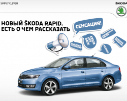 Премьера нового SKODA Rapid: добро пожаловать в мир ярких новостей!