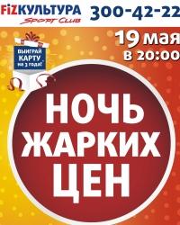 Fizкультура приглашает жителей Самары на ночь жарких цен