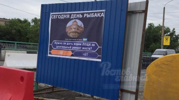 Очередной шуточный плакат на тему мэрии и ремонта моста появился на Стачки
