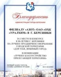 «Азот» победил в конкурсе по благоустройству