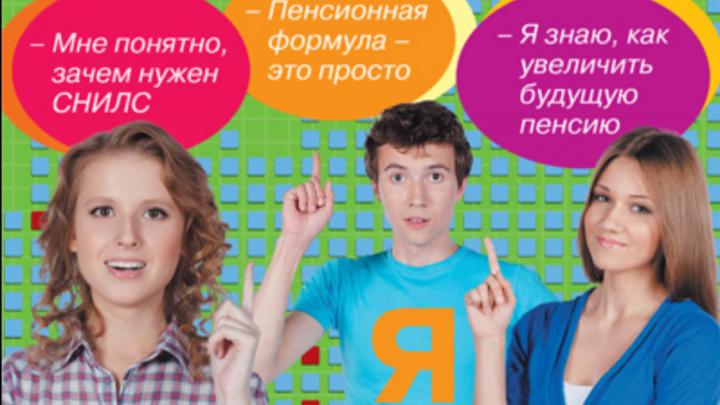 В Донской край завезли 25 тысяч учебников «Все о будущей пенсии»