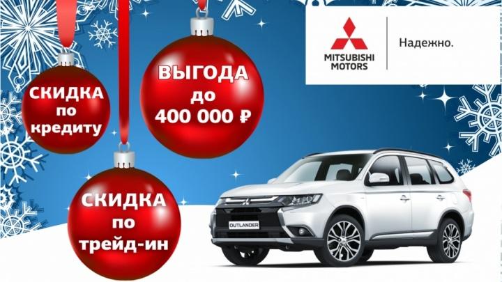 В Новый год на новом автомобиле: Mitsubishi с выгодой до 400 тысяч