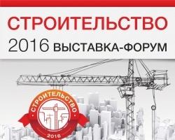 В Челябинске проходит выставка «Строительство-2016»