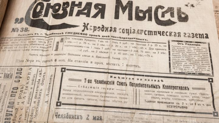 Читаем челябинские газеты 1917 года: 86 тысяч рублей «завернул в одеяло»