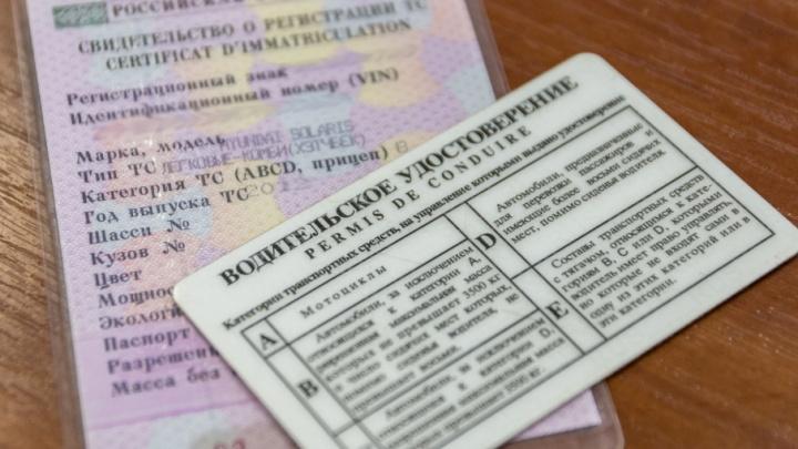 ГИБДД: выдавать водительские права в Самаре будут по новому расписанию