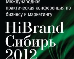 HiBrand – конкретное руководство к действию