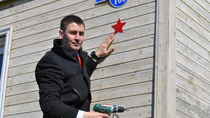 Более десяти тысяч красных звезд «зажгутся» на домах ветеранов Поморья
